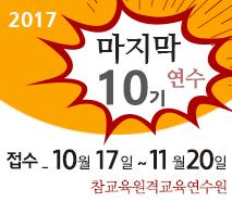 참교육원격교육연수원10기모집