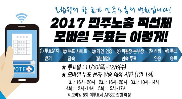 민주노총 직선2기 모바일 투표 안내