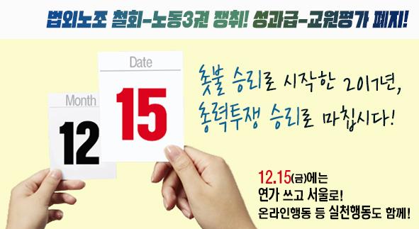 12.15 연가(조퇴) 총력투쟁